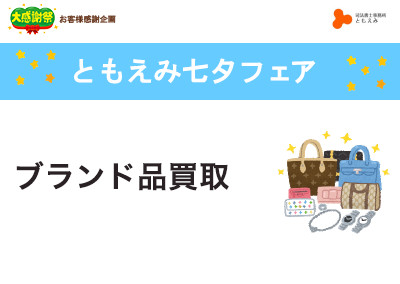 【終了】2018年7月7日・8日 ともえみの実家の片付けサポート 【ブランド品買取】