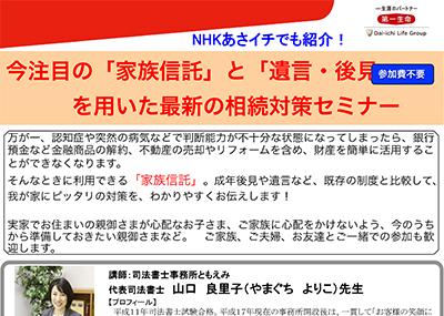 【終了】2018年6月20日 NHKあさイチでも紹介! 今注目の「家族信託」と「遺言・後見」を用いた最新の相続対策セミナー