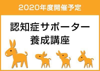 2020年度開催予定 認知症サポーター養成講座