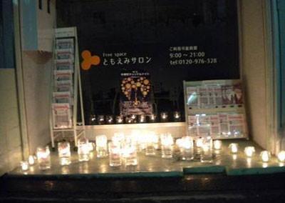 2020年2月8日〜中崎町キャンドルナイト@ ともえみサロンwith中崎ハッピープロジェクト! キャンドルナイトにあなただけの灯を…  〜手作りキャンドルワークショップ〜