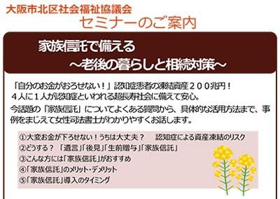 【終了】2019年4月12日 家族信託で備える〜⽼後の暮らしと相続対策〜