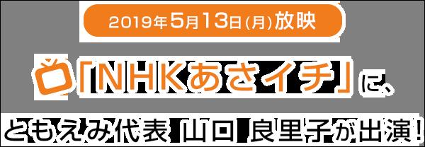 icn_asaichi02